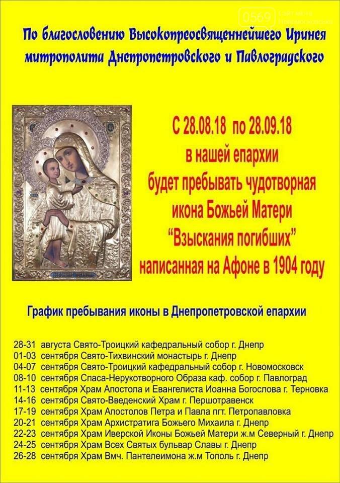 В Новомосковск прибудет чудотворная икона Божией Матери, фото-1