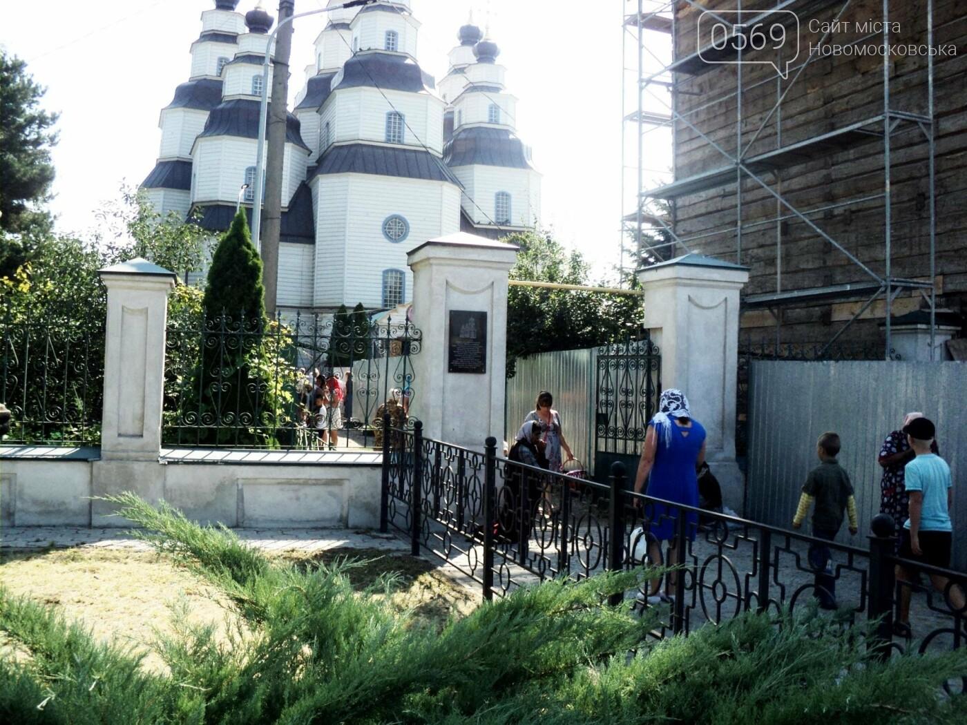 Новомосковці відсвяткували Медовий Спас, фото-1