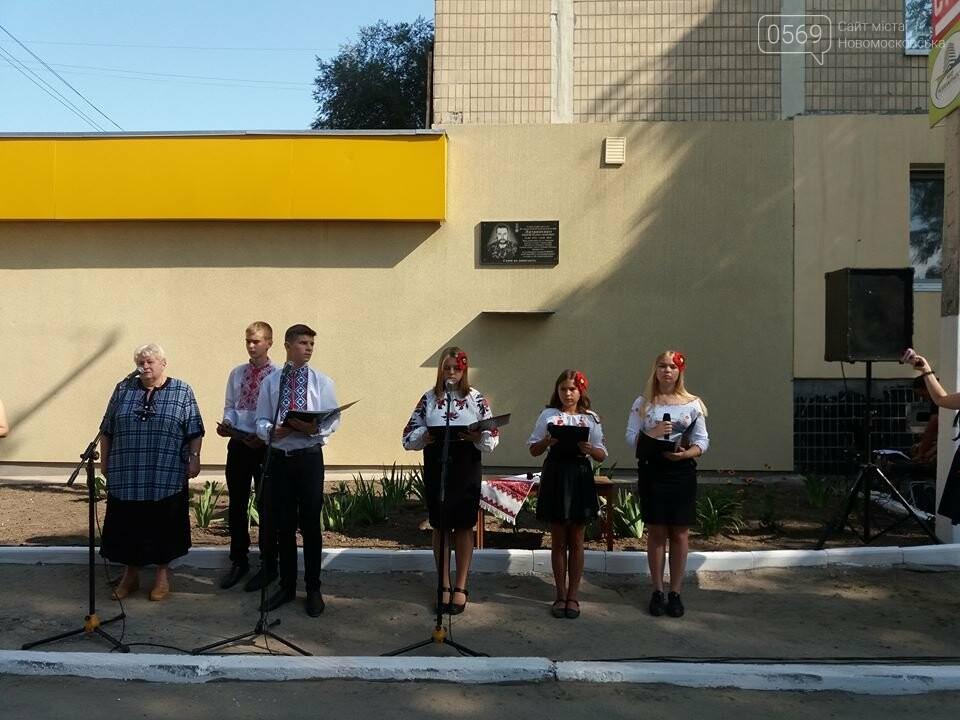 У Новомосковську вшанували пам'ять загиблого бійця АТО, фото-3