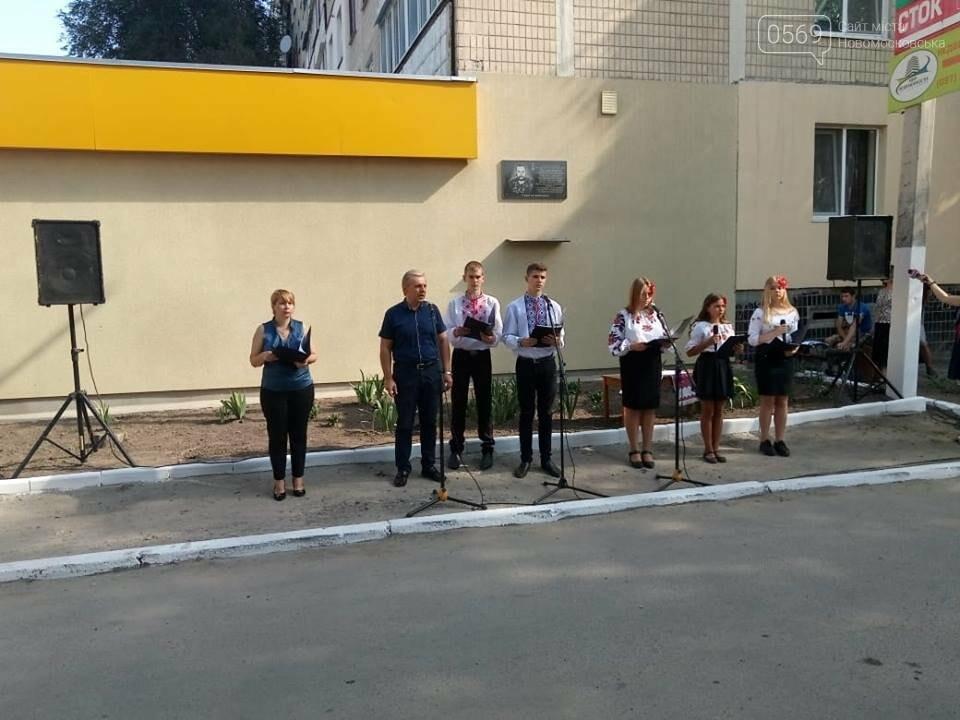 У Новомосковську вшанували пам'ять загиблого бійця АТО, фото-1