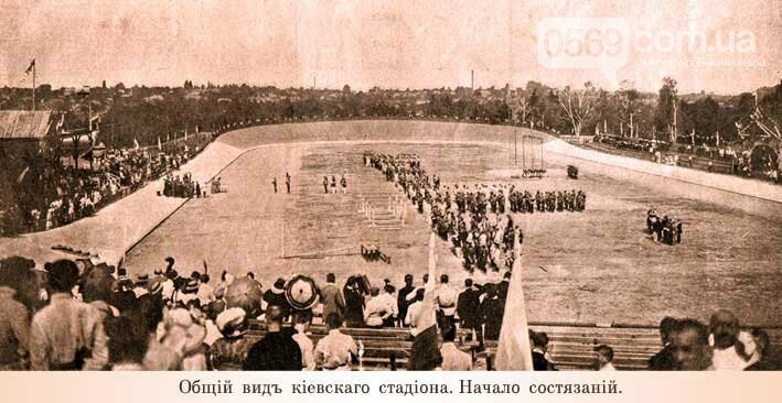 105 лет назад в Киеве началась Первая всероссийская спортивная олимпиада, фото-2