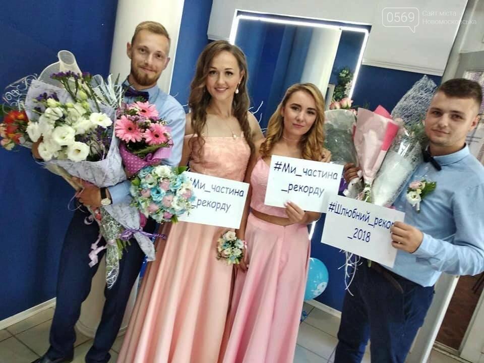 Закохані Новомосковська взяли участь у всеукраїнському шлюбному бумі , фото-1