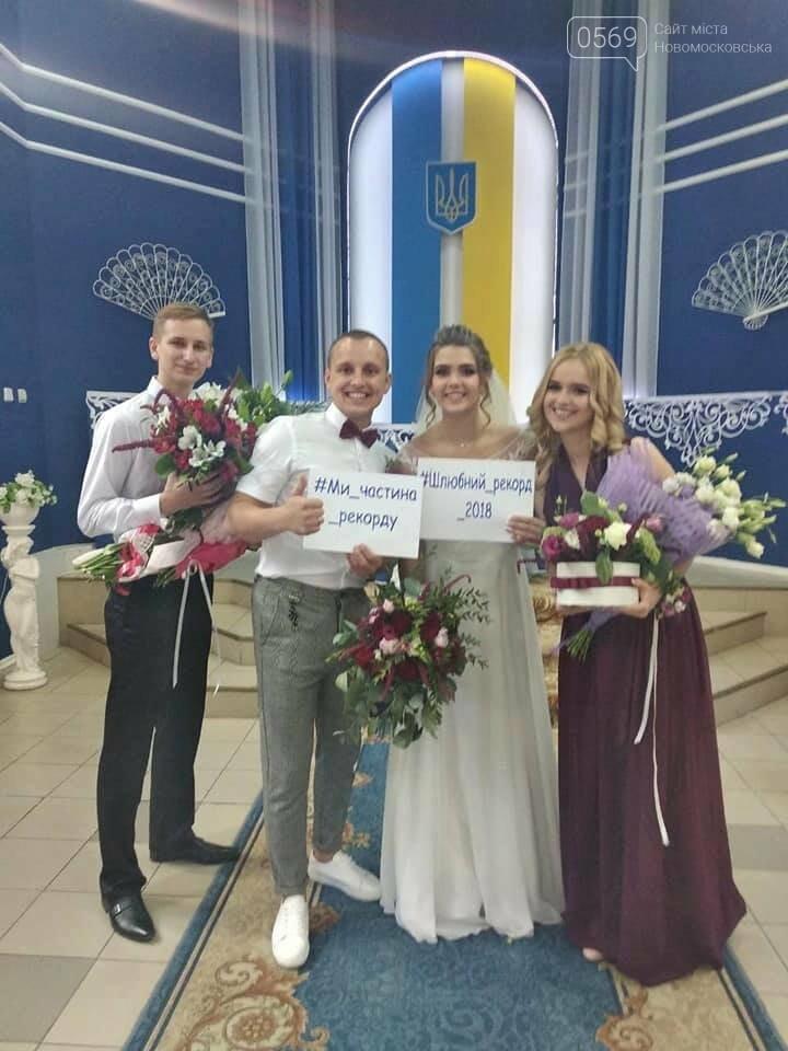 Закохані Новомосковська взяли участь у всеукраїнському шлюбному бумі , фото-2