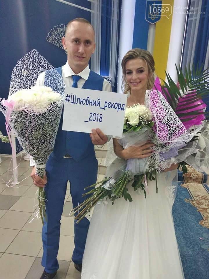 Закохані Новомосковська взяли участь у всеукраїнському шлюбному бумі , фото-3