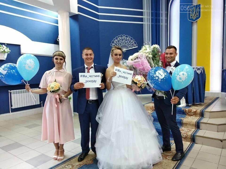 Закохані Новомосковська взяли участь у всеукраїнському шлюбному бумі , фото-4
