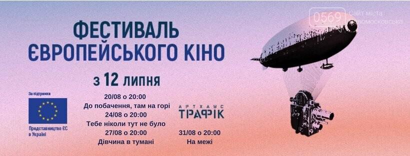 До Новомосковська завітав Фестиваль Європейського Кіно, фото-1