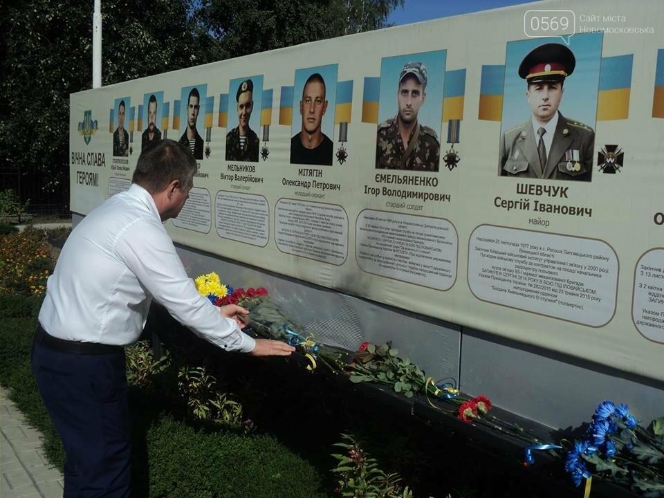 Над Новомосковськом урочисто підняли державний прапор, фото-10