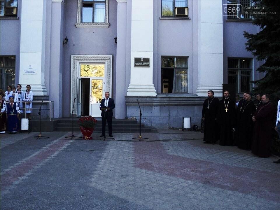 Над Новомосковськом урочисто підняли державний прапор, фото-3