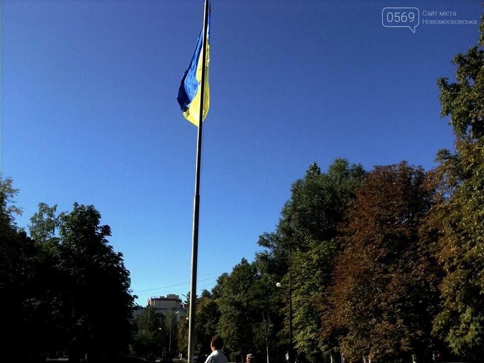 Над Новомосковськом урочисто підняли державний прапор, фото-4