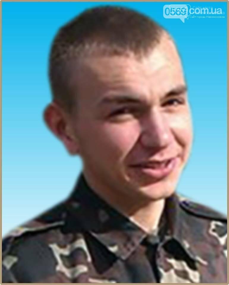 Новомосковців запрошують вшанувати пам'ять загиблого земляка, фото-1