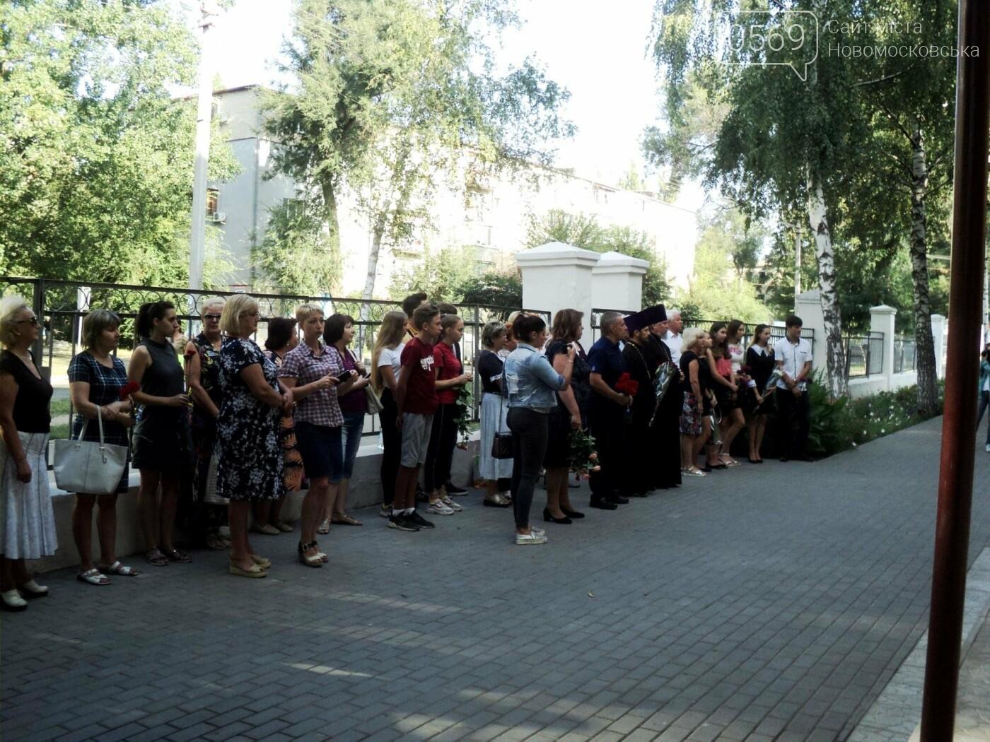 В Новомосковську вшанували пам'ять загиблого воїна АТО, фото-4