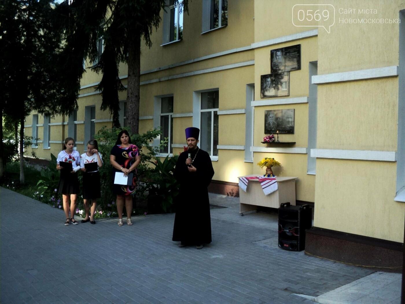 В Новомосковську вшанували пам'ять загиблого воїна АТО, фото-5