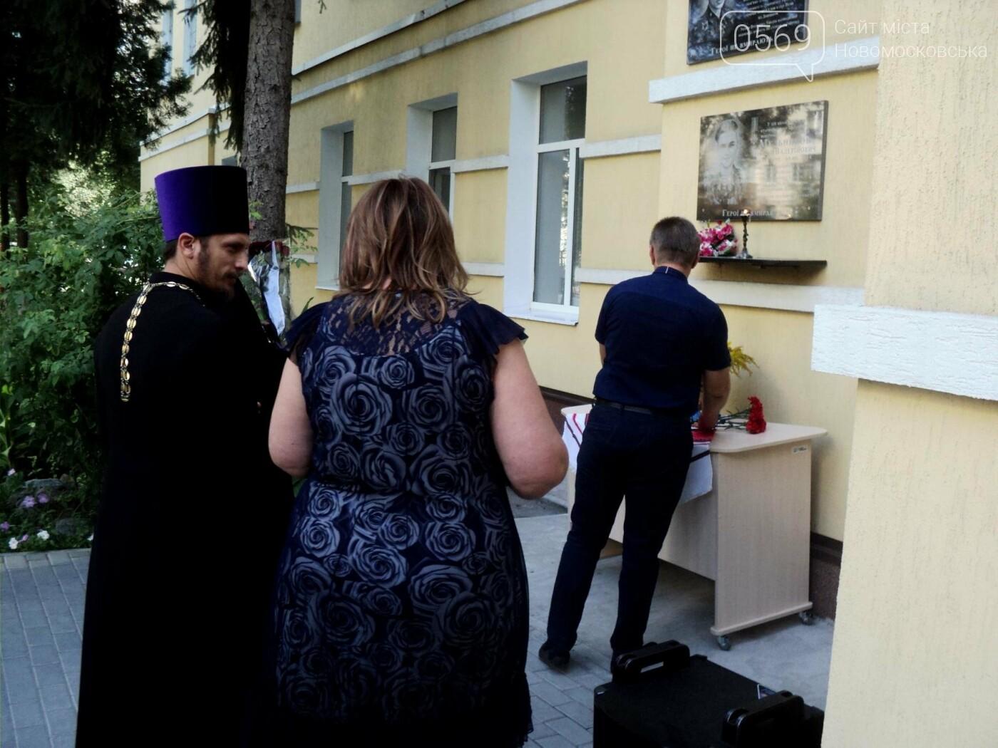В Новомосковську вшанували пам'ять загиблого воїна АТО, фото-1