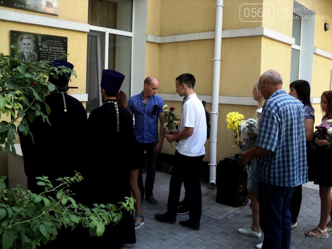 В Новомосковську вшанували пам'ять загиблого воїна АТО, фото-2