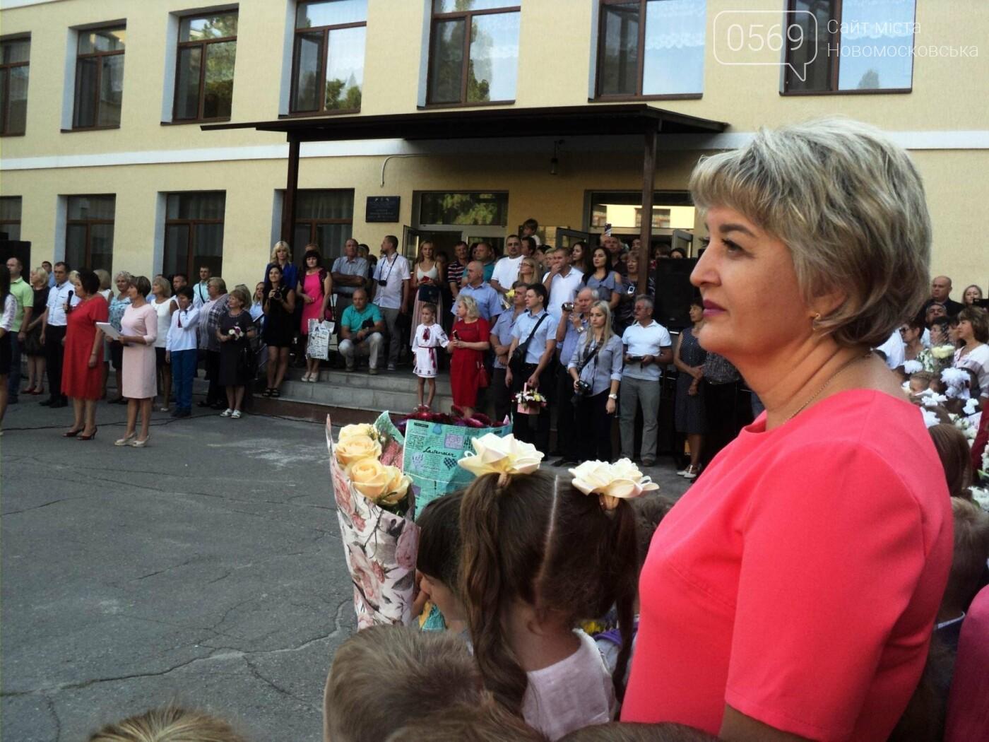 В новомосковських школах пройшли урочисті лінійки, фото-6