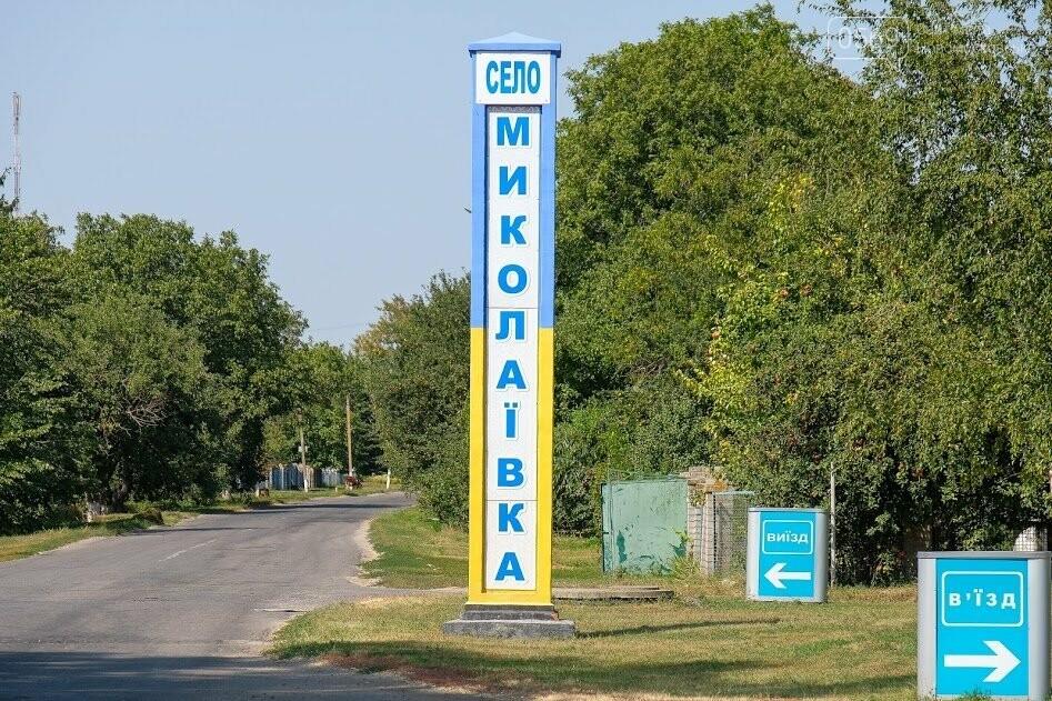 Для дошкільнят Миколаївки створюють сучасний освітній простір , фото-4