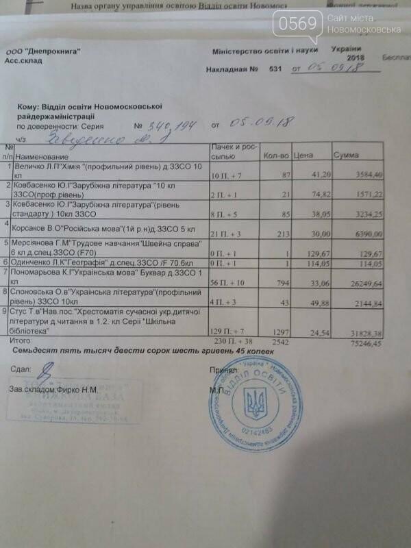 Школи Новомосковщини повністю забезпечили підручниками та новими партами для першокласників, фото-1