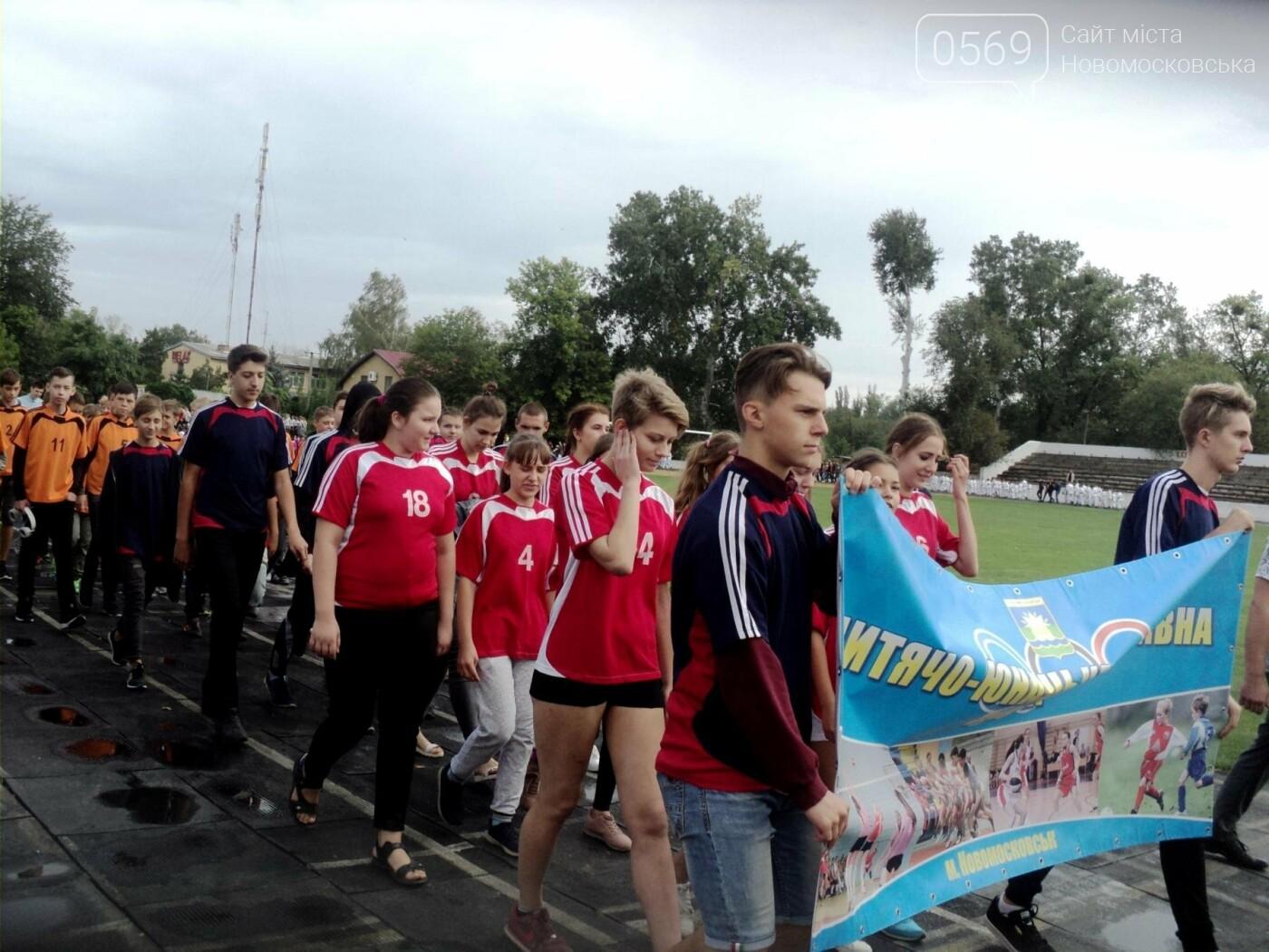 В Новомосковську відсвяткували День фізкультури та спорту, фото-1