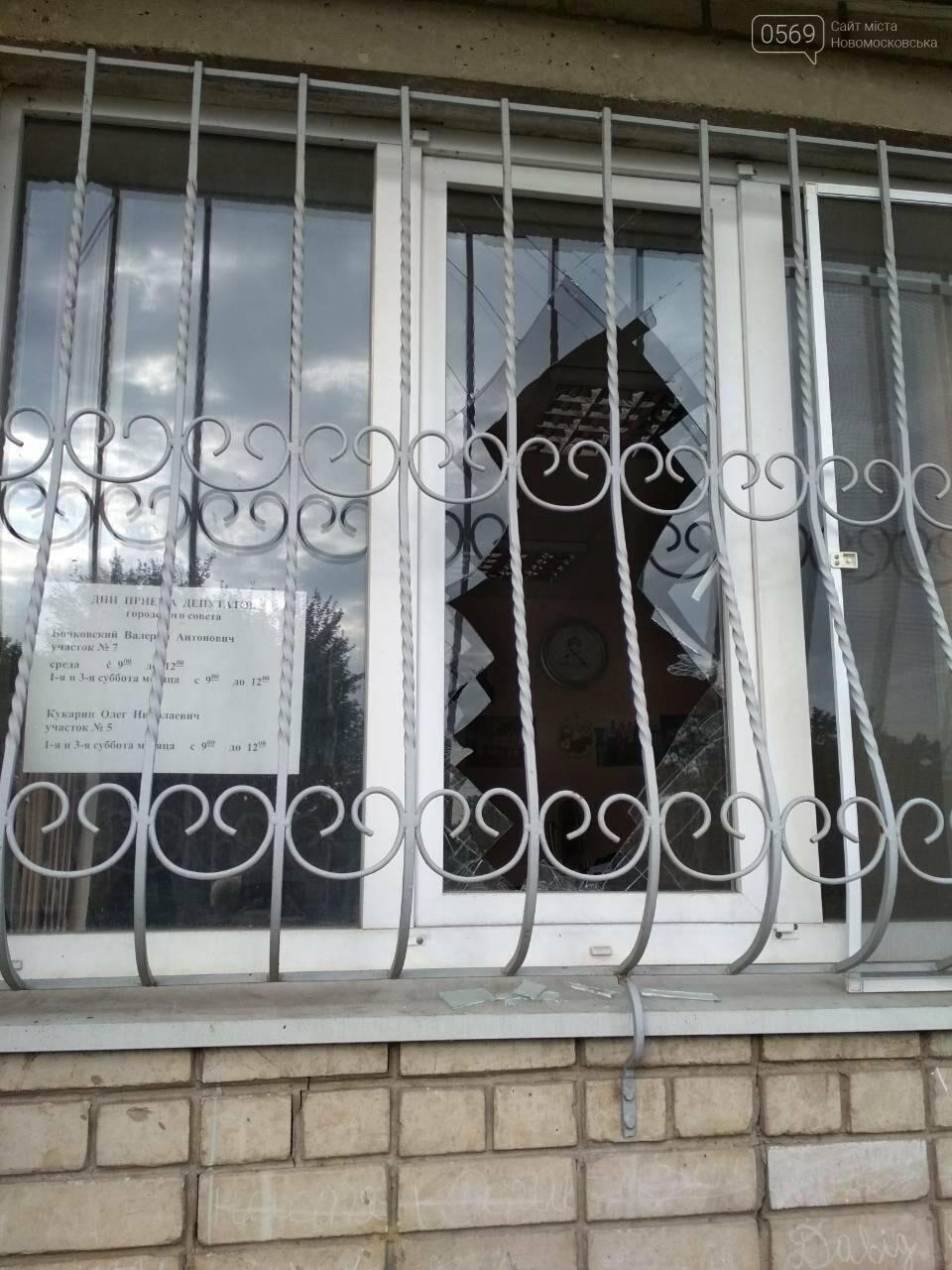 В Павлограде (Днепропетровская область) напали на общественную приемную ОППОЗИЦИОННОГО БЛОКА, фото-1