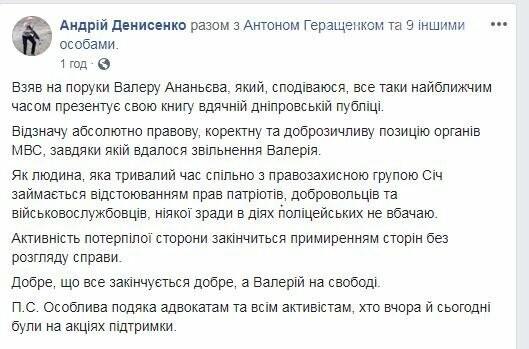 Новомосковська поліція відпустила затриманого блогера, фото-1