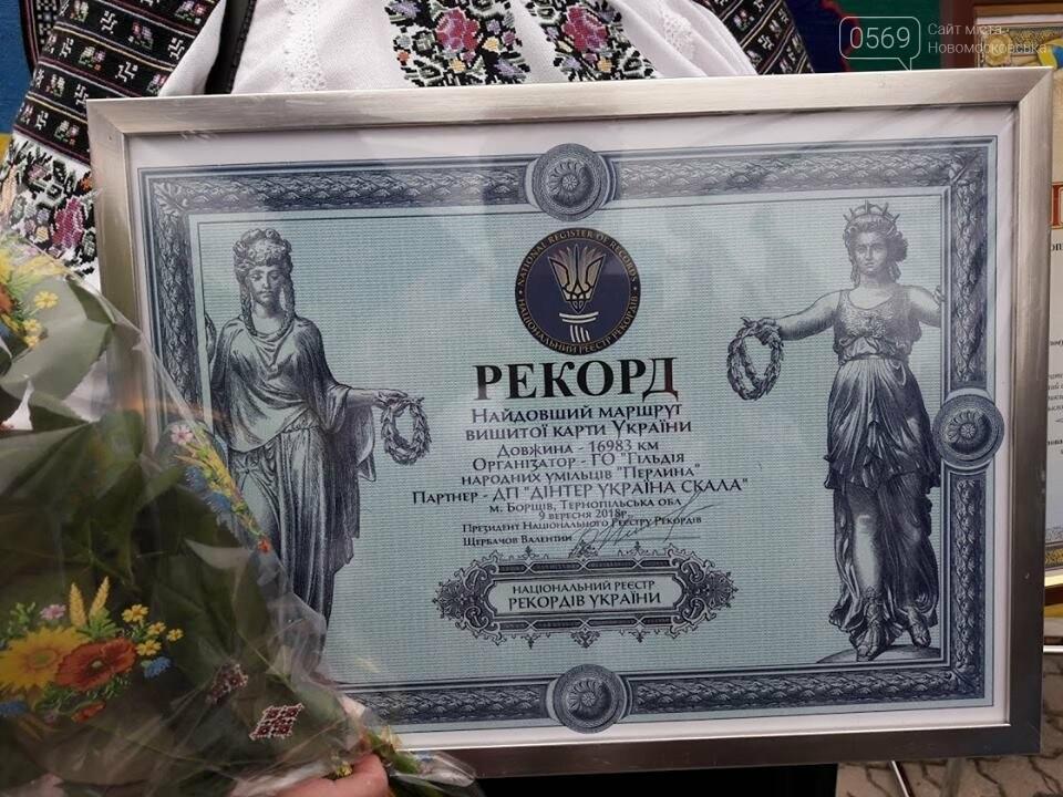Новомосковці стали учасниками всеукраїнського рекорду, фото-1