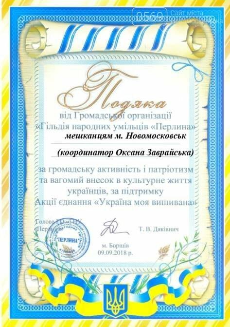 Новомосковці стали учасниками всеукраїнського рекорду, фото-3