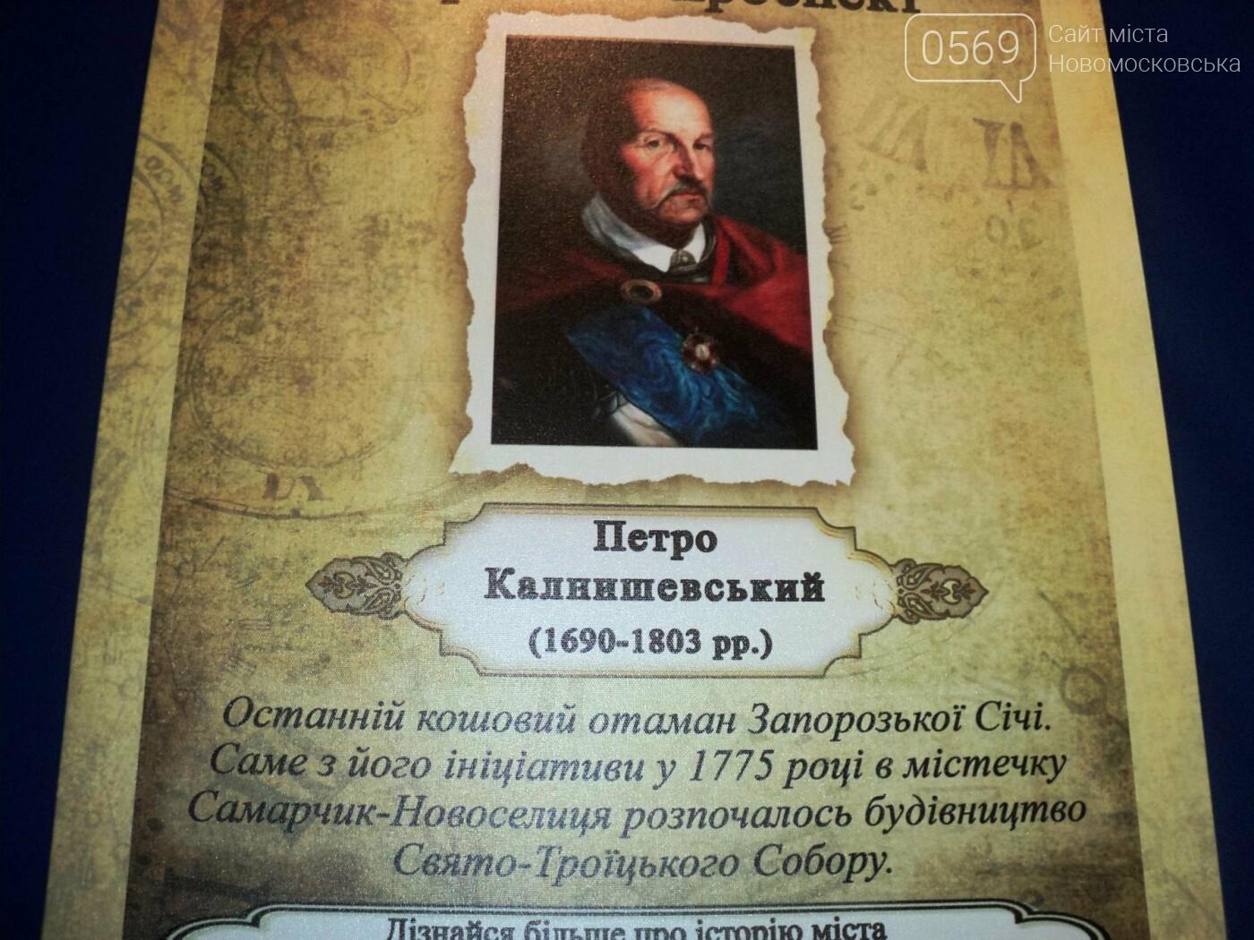 В Новомосковському історико-краєзнавчому музеї нова виставка, фото-2