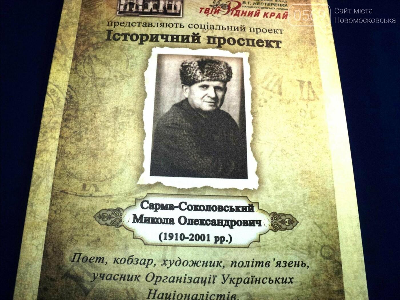 В Новомосковському історико-краєзнавчому музеї нова виставка, фото-3