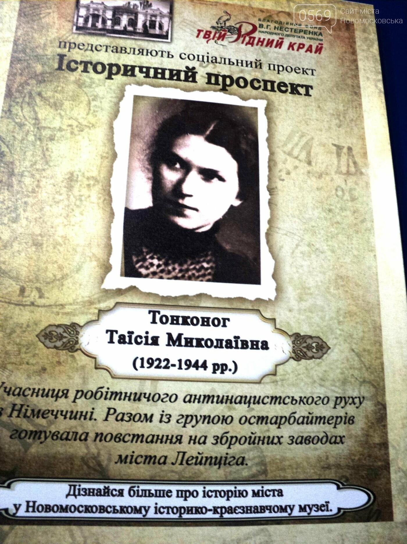 В Новомосковському історико-краєзнавчому музеї нова виставка, фото-5