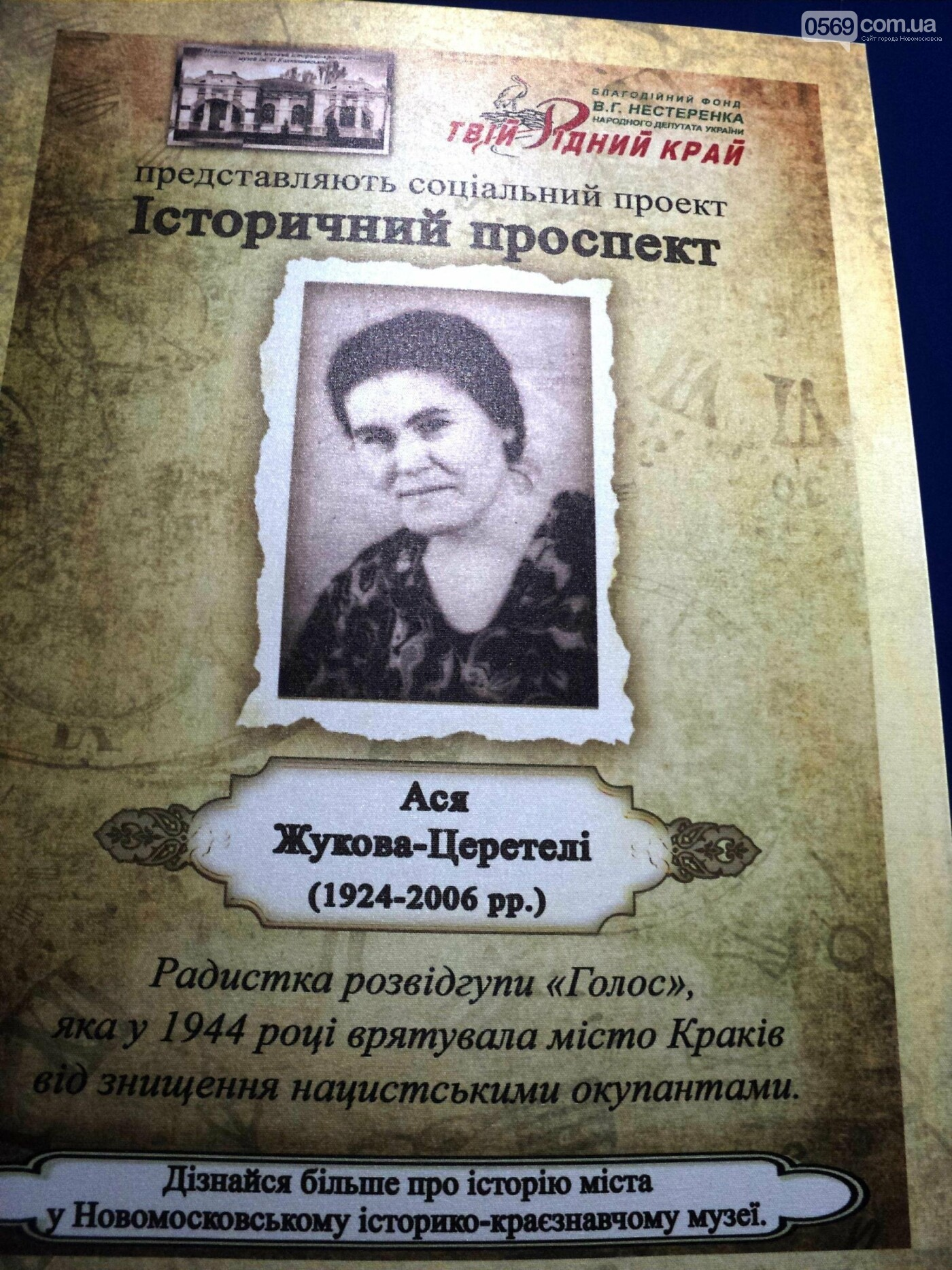 В Новомосковському історико-краєзнавчому музеї нова виставка, фото-4