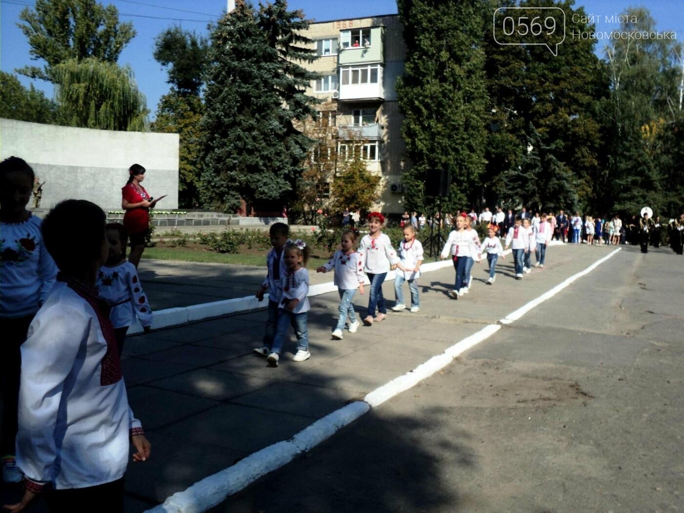 В Новомосковську пройшов урочистий мітинг до Дня міста, фото-5