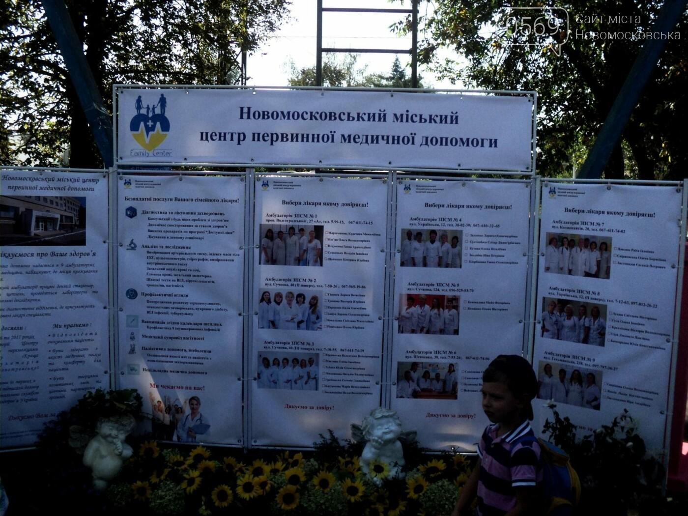 На міському стадіоні Новомосковська  пройшов масштабний святковий захід до Дня міста, фото-8