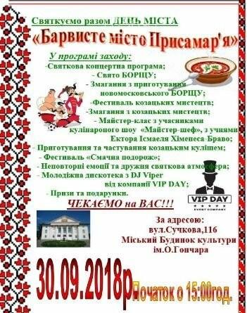 Новомосковців запрошують продовжити святкувати День міста 30 вересня, фото-1