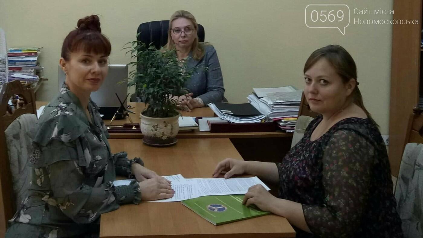 Новомосковський центр зайнятості шукає фахівців для освітніх закладів міста , фото-1
