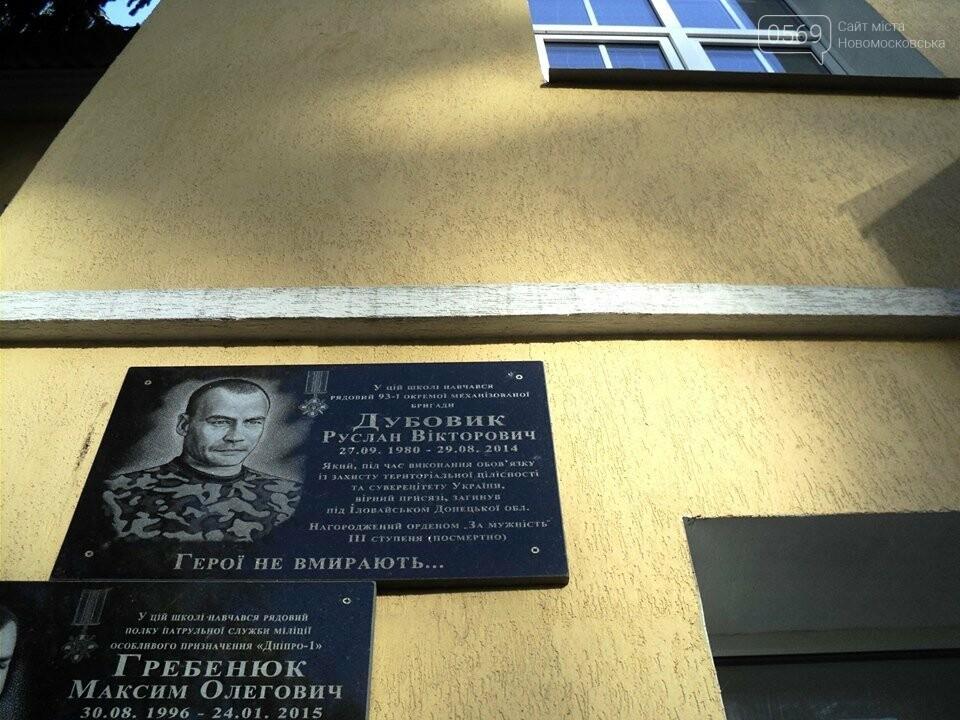 В Новомосковську вшанували пам'ять загиблого в АТО воїна, фото-4