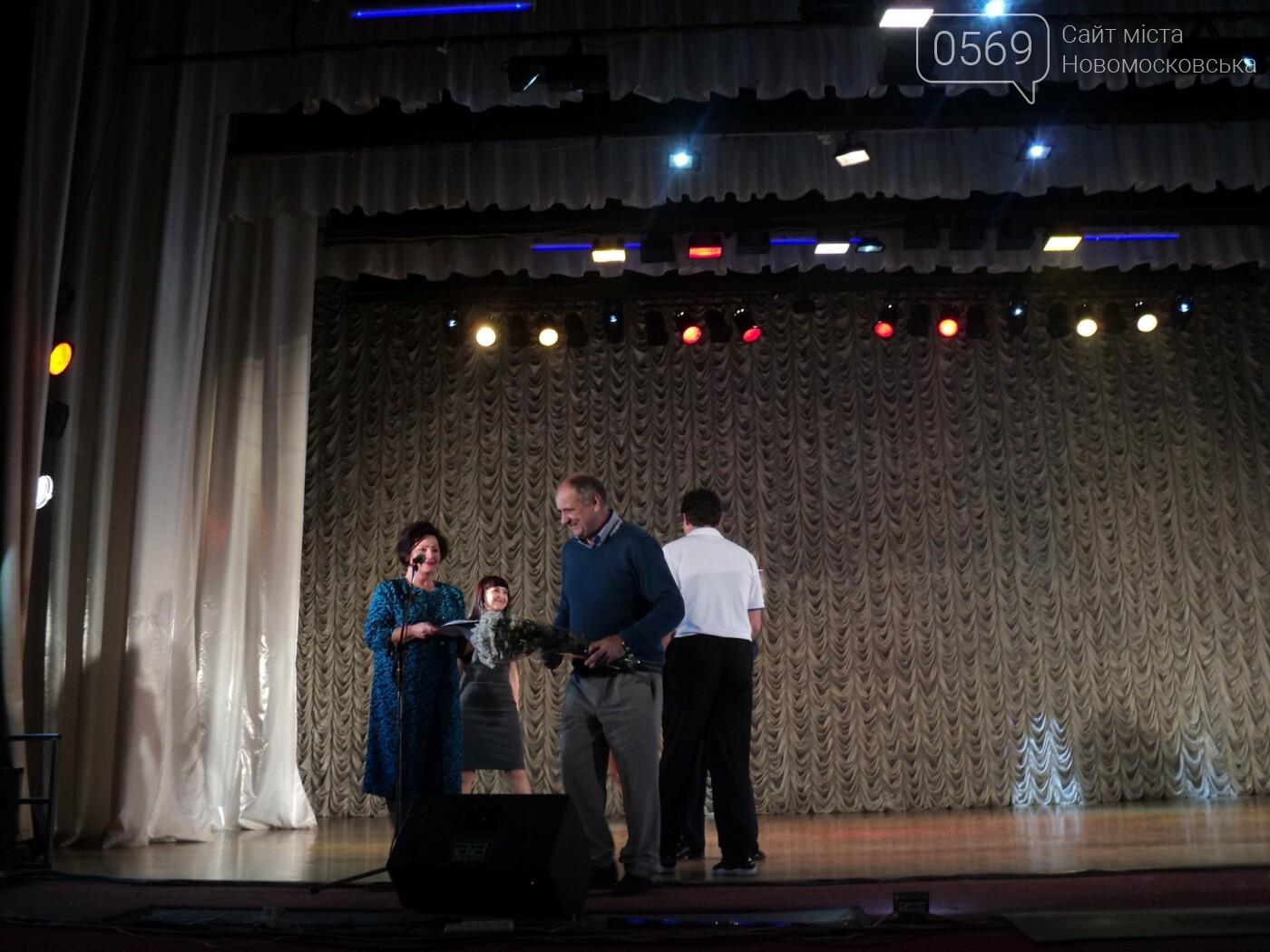 В Новомосковську привітали вчителів, фото-1