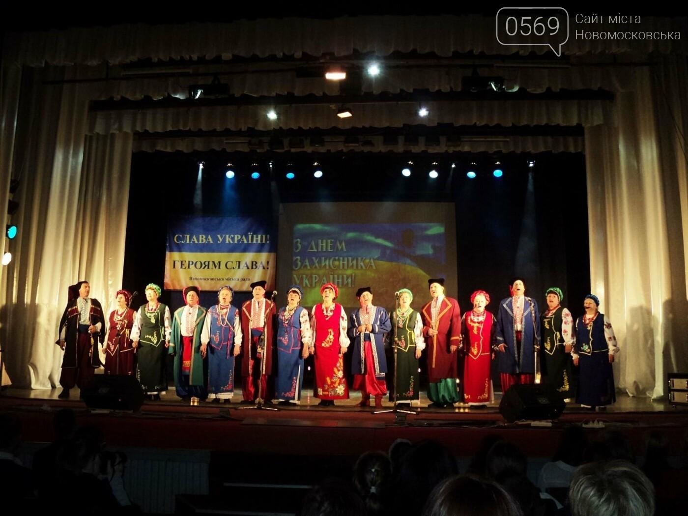В Новомосковську пройшов святковий концерт до Дня  захисника України, фото-3