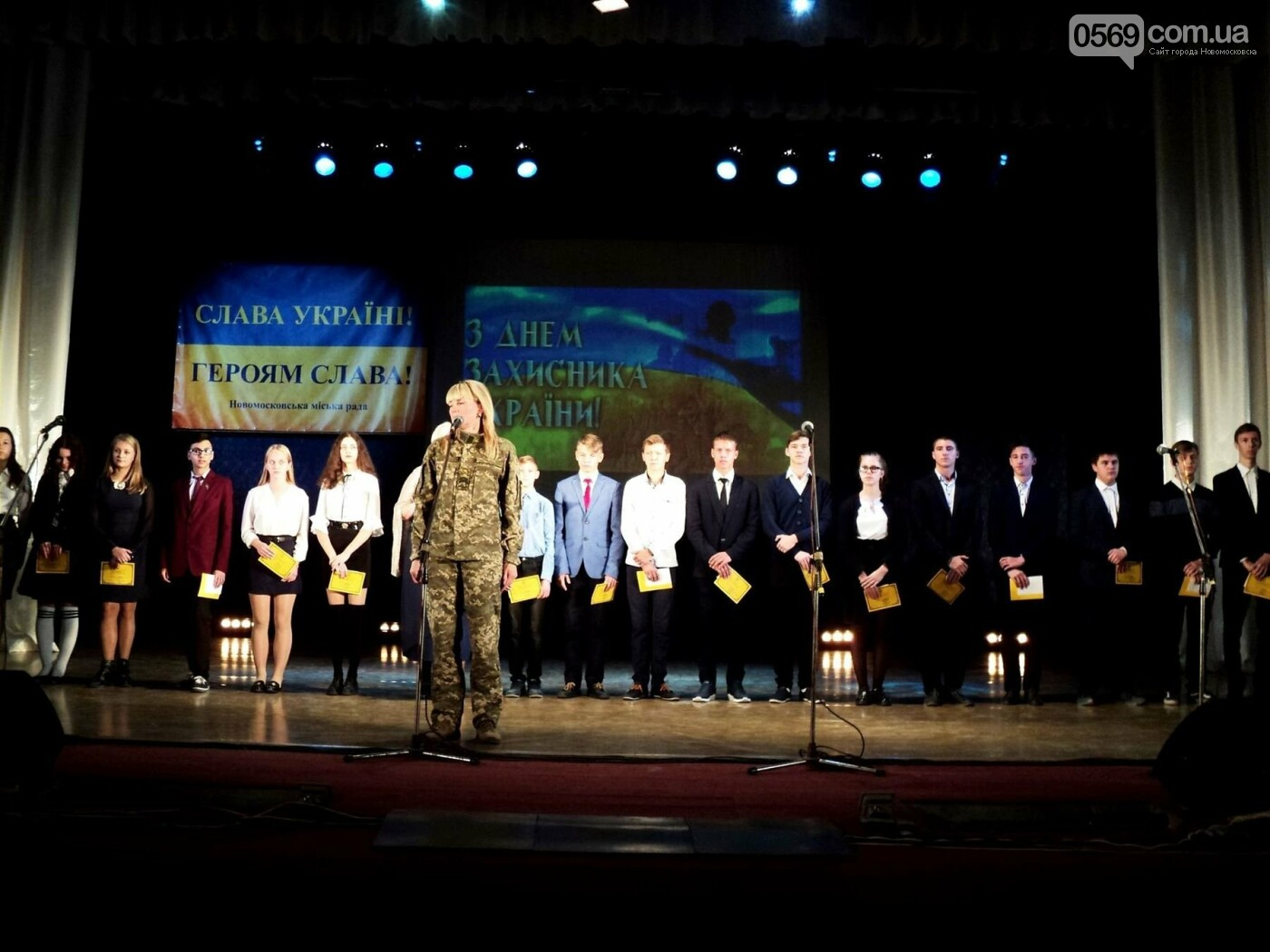 В Новомосковську пройшов святковий концерт до Дня  захисника України, фото-1