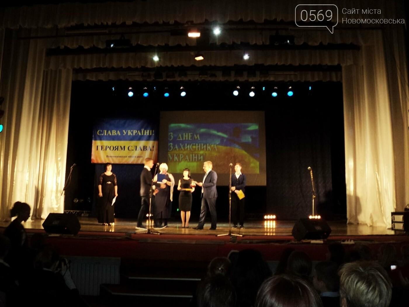 В Новомосковську пройшов святковий концерт до Дня  захисника України, фото-2