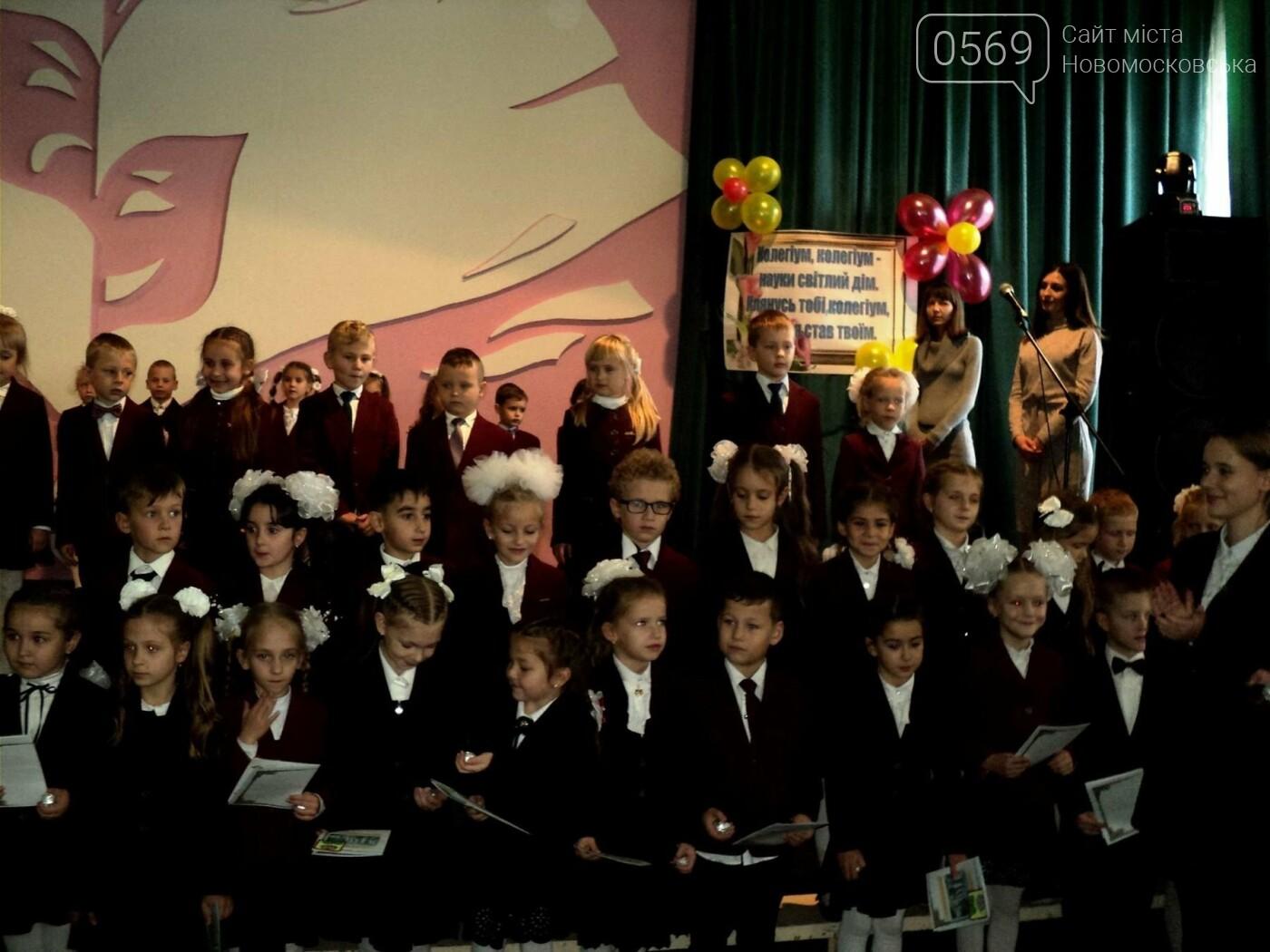 Новомосковський колегіум відсвяткував 20-річчя, фото-1