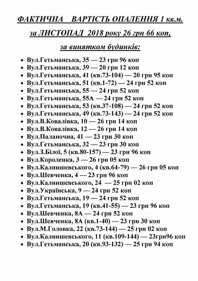 Стало відомо, скільки новомосковці заплатять за тепло в листопаді, фото-1