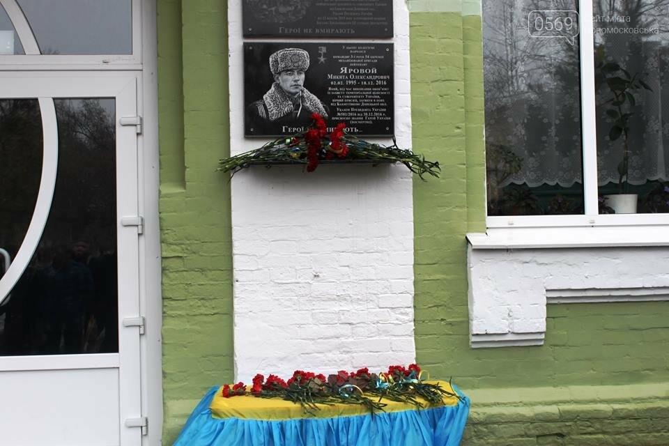В Новомосковську вшанували пам'ять загиблого Героя України, фото-3