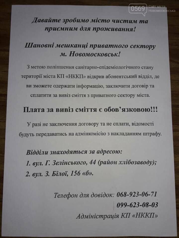 Новомосковців, які не заключать договір на вивіз сміття, штрафуватимуть, фото-1