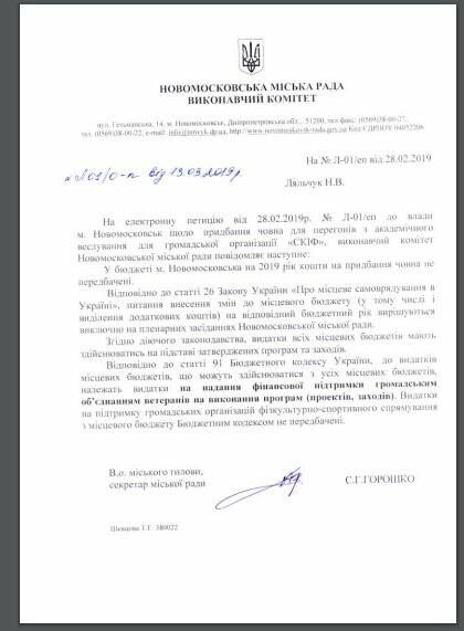 У Новомосковську розглянули першу електронну петицію, фото-1