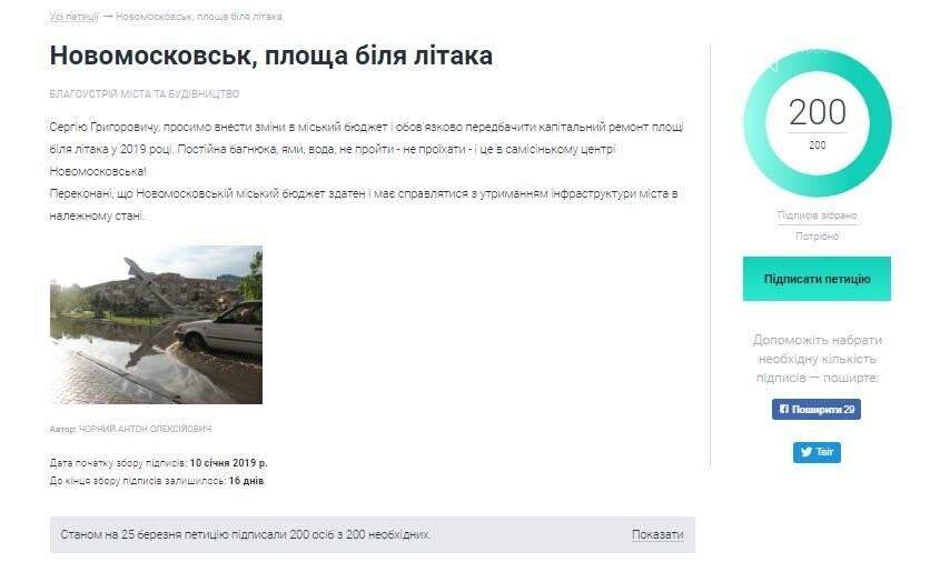 У Новомосковську розглянуть петицію щодо благоустрою площі біля Літака, фото-1
