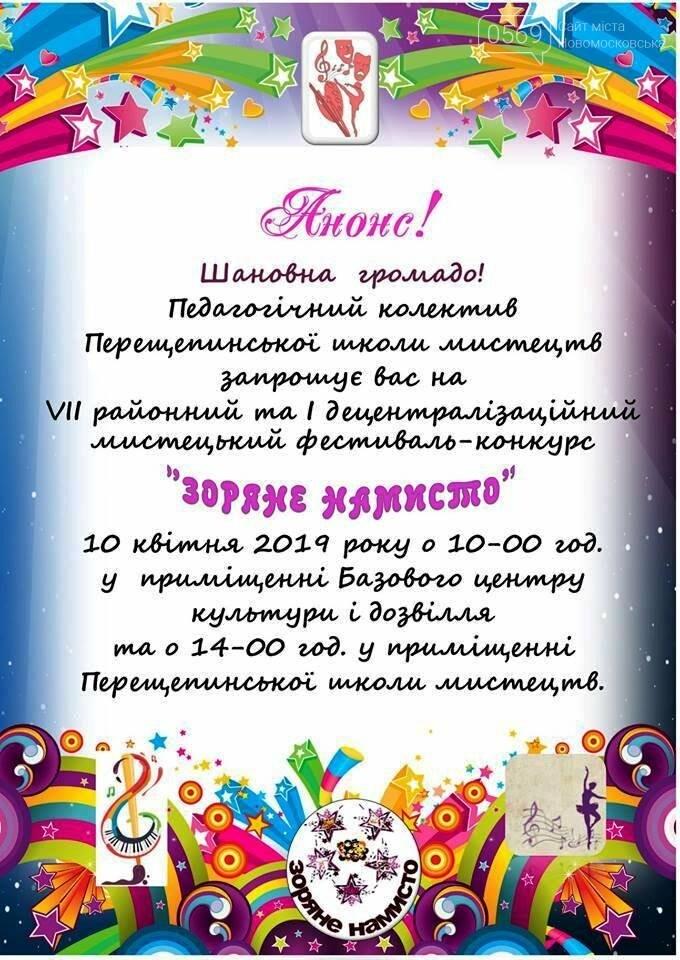 У Перещепиному пройде багатожанровий районний фестиваль-конкурс, фото-1