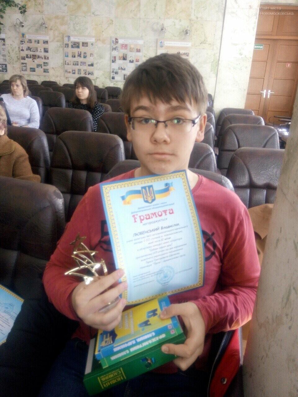 Новомосковські школярі отримали нагороди обласного конкурсу юних літераторів, фото-1