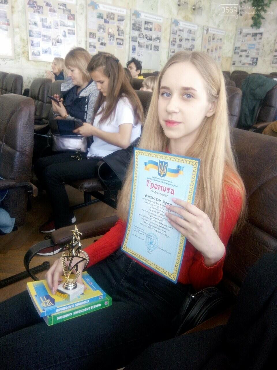 Новомосковські школярі отримали нагороди обласного конкурсу юних літераторів, фото-2