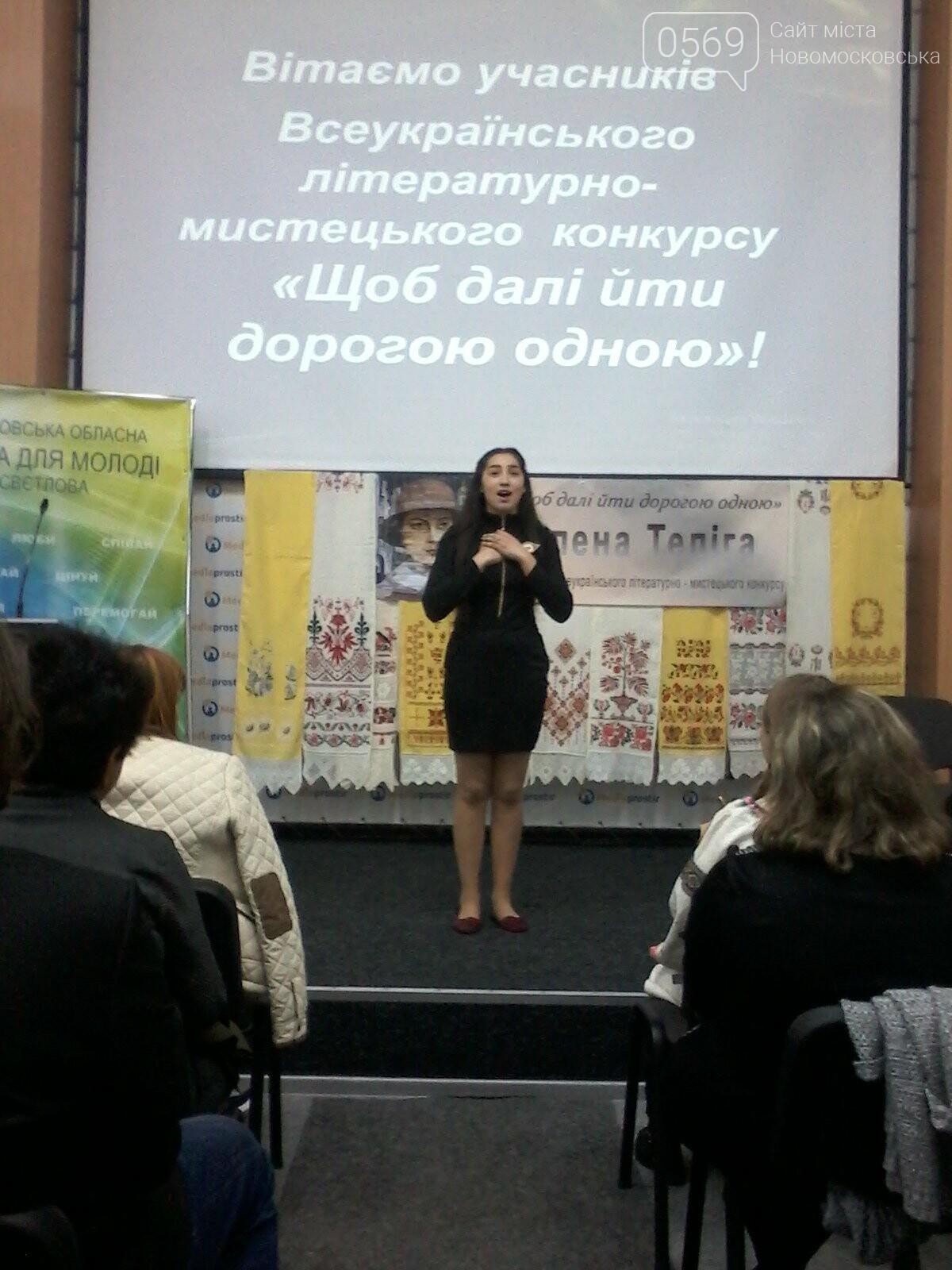 Юні новомосковці стали переможцями обласного етапу всеукраїнського конкурсу, фото-1