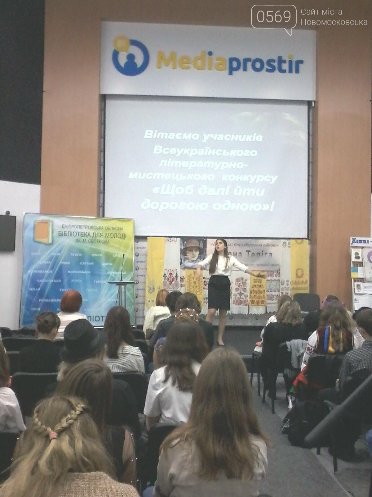 Юні новомосковці стали переможцями обласного етапу всеукраїнського конкурсу, фото-2